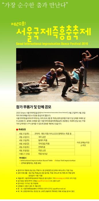 서울국제즉흥춤축제 2020