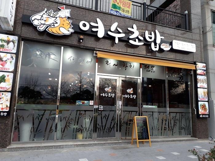 Yeosu Chobap (여수초밥)
