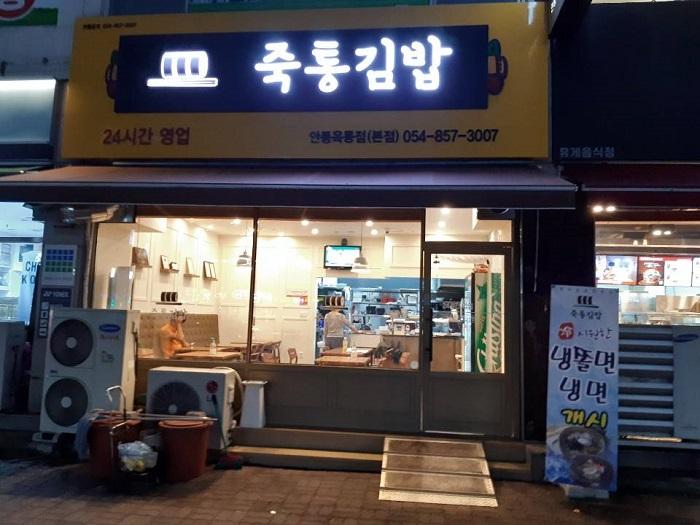 Juktong Gimbap(죽통김밥)