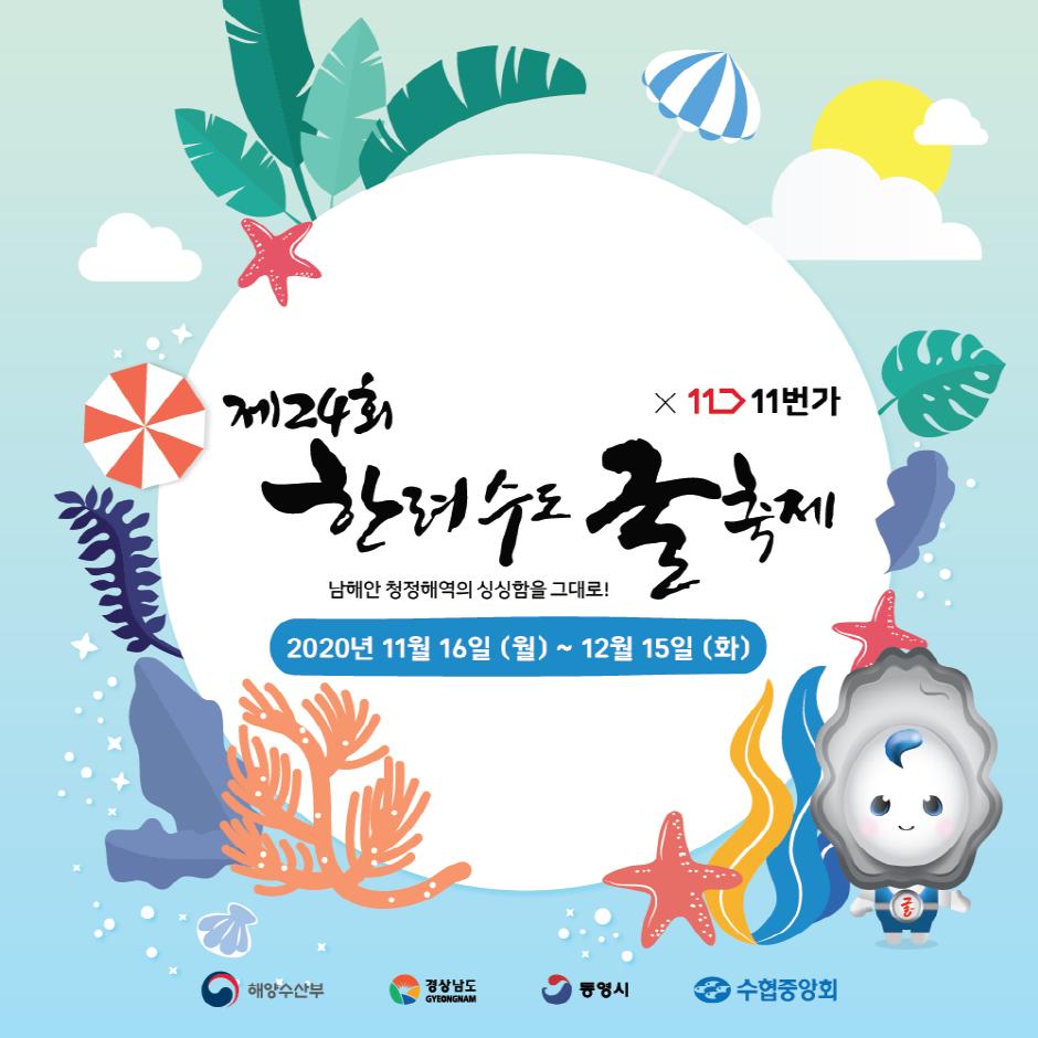 闲丽水道牡蛎庆典(한려수도 굴축제)