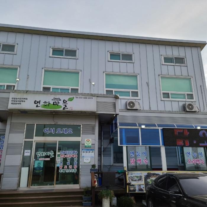 Yeonhwa Maeul(연화마을)