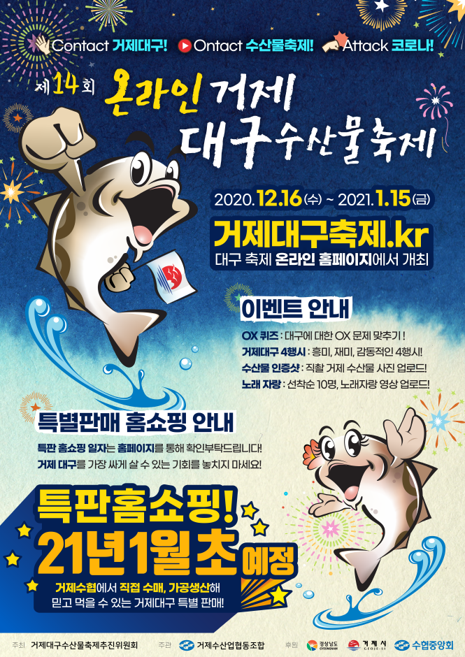 Geoje Codfish Festival (거제 대구수산물축제)