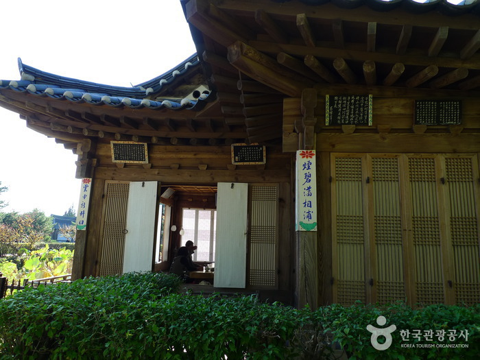 Seongyojang House ( )