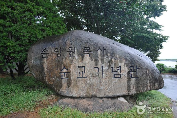 孫良源牧師殉教記念館(손양원목사 순교기념관)