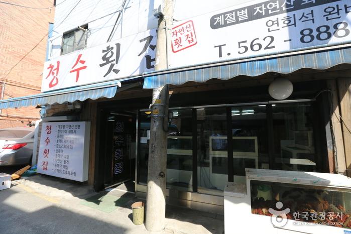 Cheongsu Hoetjip (청수횟집)