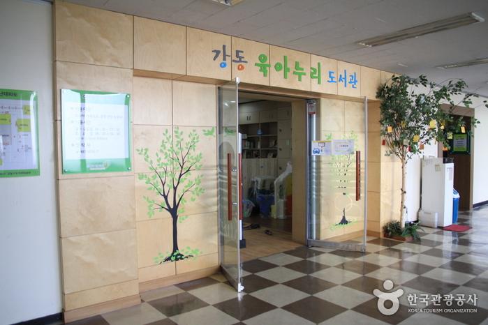 강동문화원