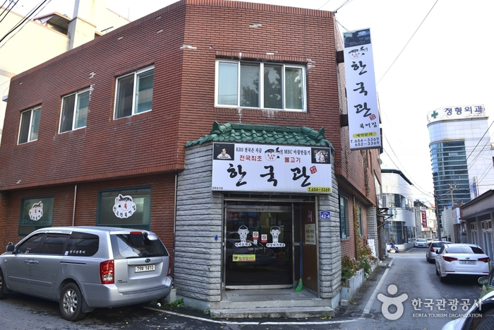 한국관복어집