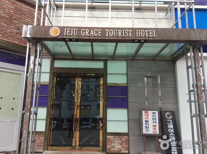 Jeju Grace Hotel (제주 그레이스 관광호텔)