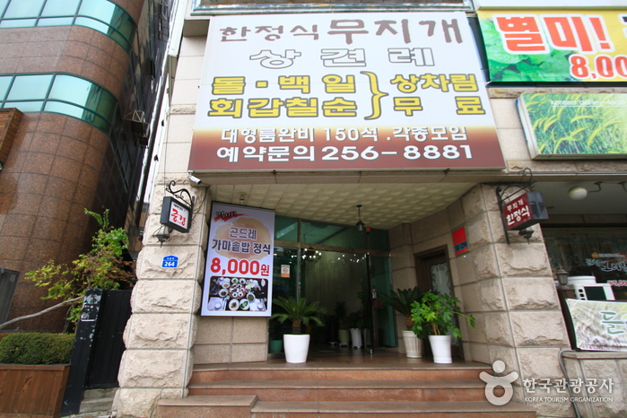 Rainbow Korean Restaurant (무지개한정식)
