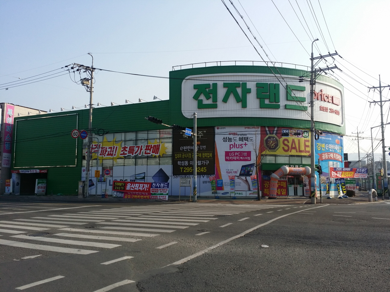 Price King电子商城孝门店 (전자랜드 프라이스킹 효문점)