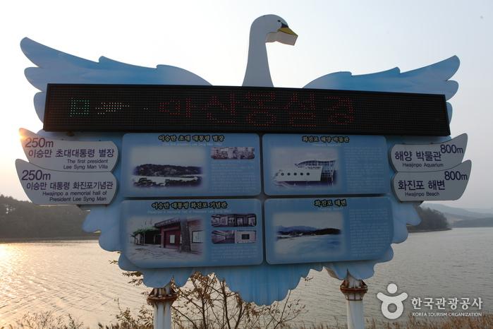 Озеро Хвачжинпхо (화진포)4