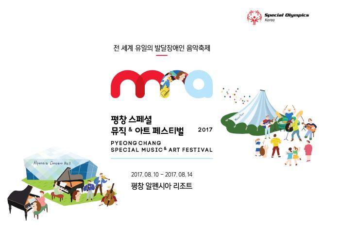 평창 스페셜 뮤직&아트 페스티벌 2017