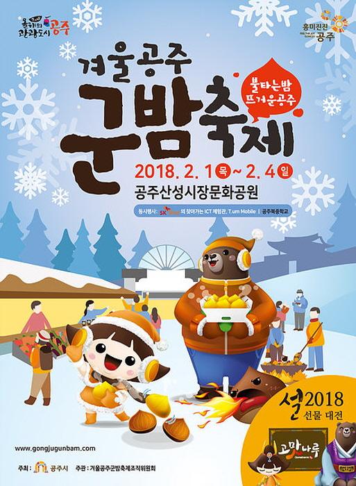 겨울공주 군밤축제 2018