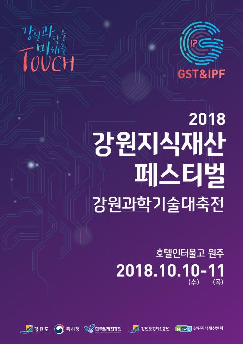 강원과학기술대축전, 강원 지식재산 페스티벌 2018