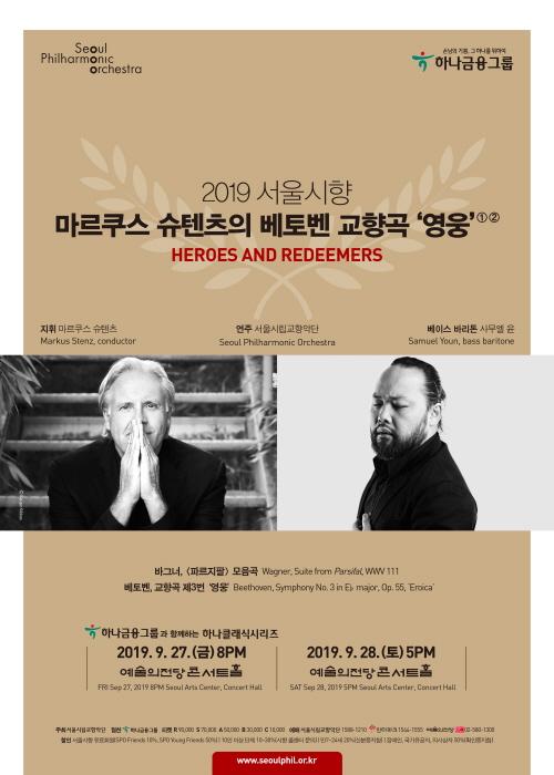서울시향 마르쿠스 슈텐츠의 베토벤 교향곡 '영웅' ①, ② 2019