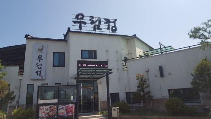 Urimjeong(우림정)