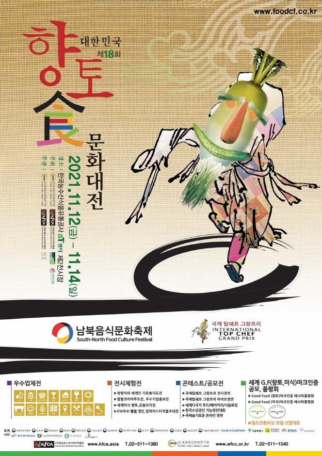 대한민국향토식문화대전(&남북음식문화축제) 2021