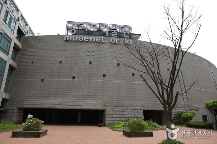 Gyeonggi Provincial Museum (경기도박물관)