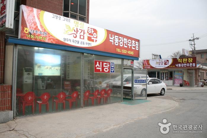 洛東江韓牛村(낙동강한우촌)