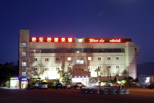 Hotel Wando (완도관광호텔)