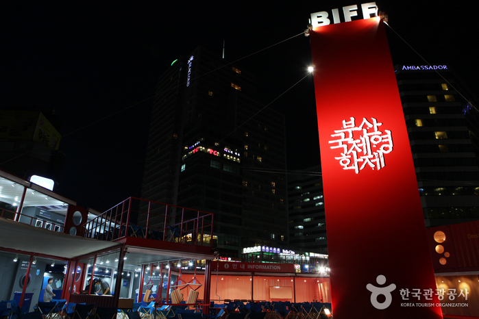 Busan International Film Festival (BIFF) (부산국제영화제)