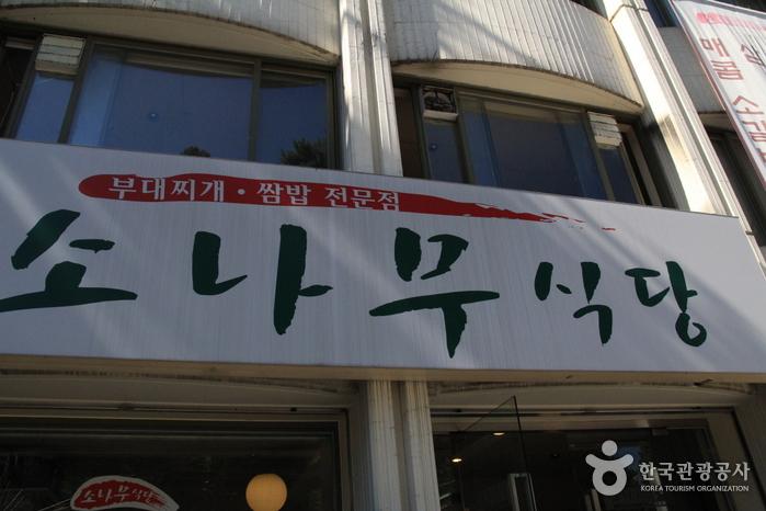 소나무식당 사진5