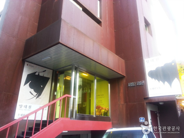 Savina Museum of Contemporary Art (사비나 미술관)