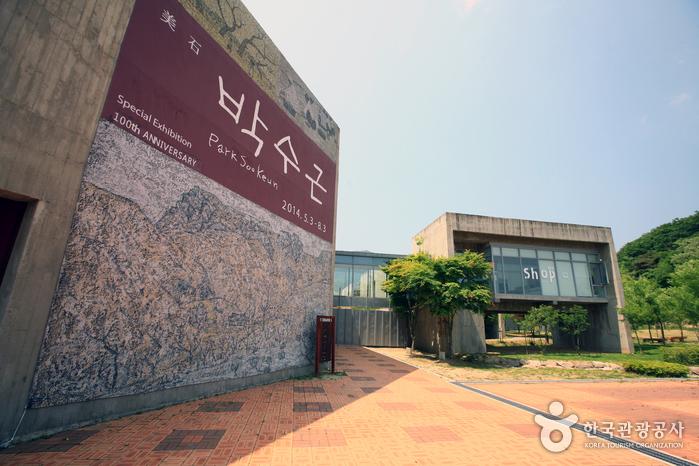 朴寿根美術館(박수근미술관)
