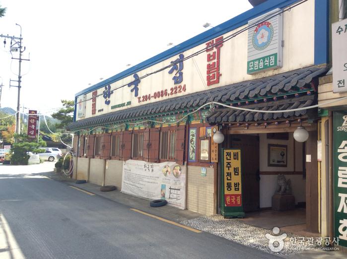 韓国の家(한국집)