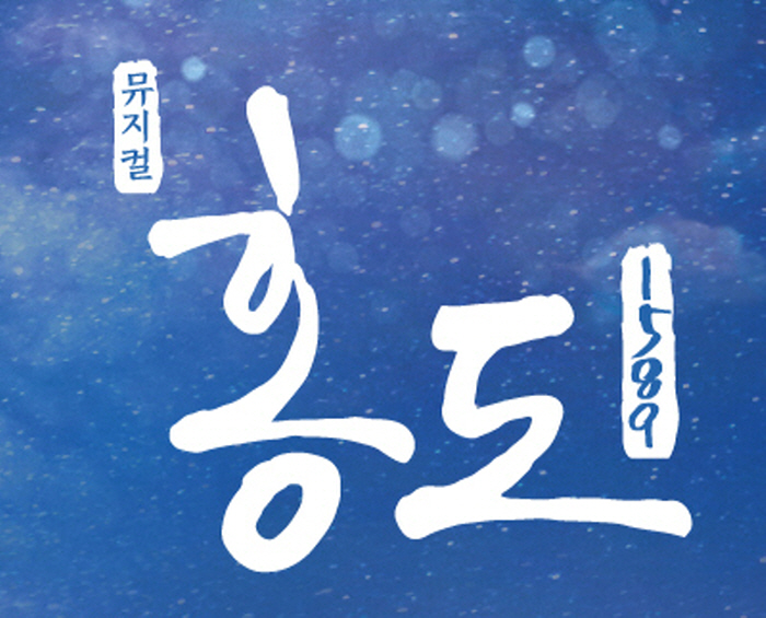 전북관광브랜드공연 뮤지컬 '홍도1589' 2019