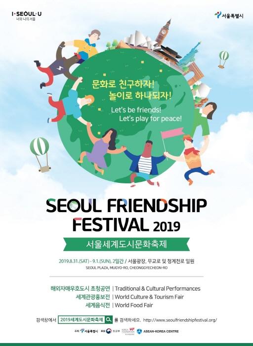 서울세계도시문화축제 2019