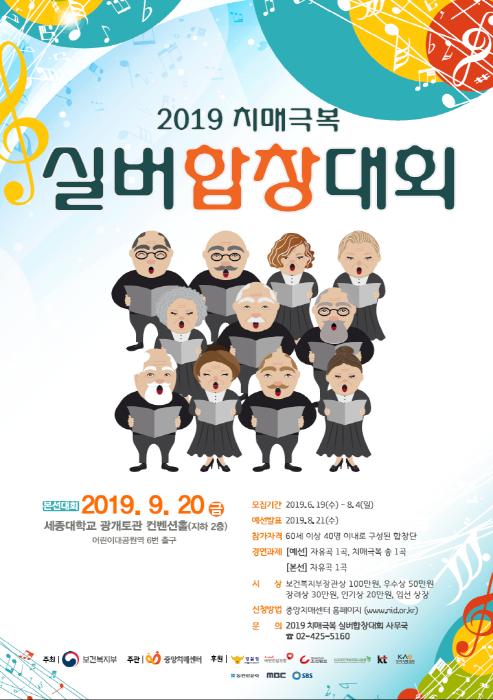 치매극복 실버합창대회 2019