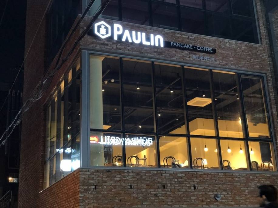 PAULIN PANCAKE - Gangnam Branch(폴인팬케이크 강남)
