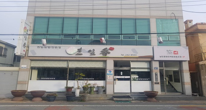 Yeonipyang (연잎향)