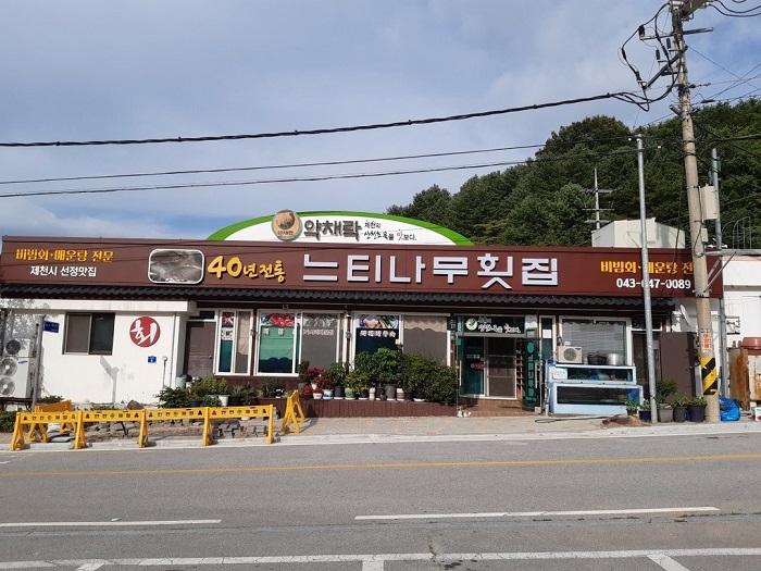 榉樹生魚片店( 느티나무횟집 )