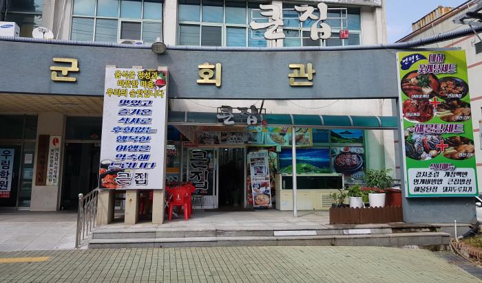 Keun Jip (큰집)
