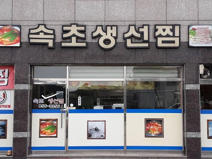 Sokcho Ajimaega Mandeun Saengseon Jjim<br>(속초아지매가만든생선찜)