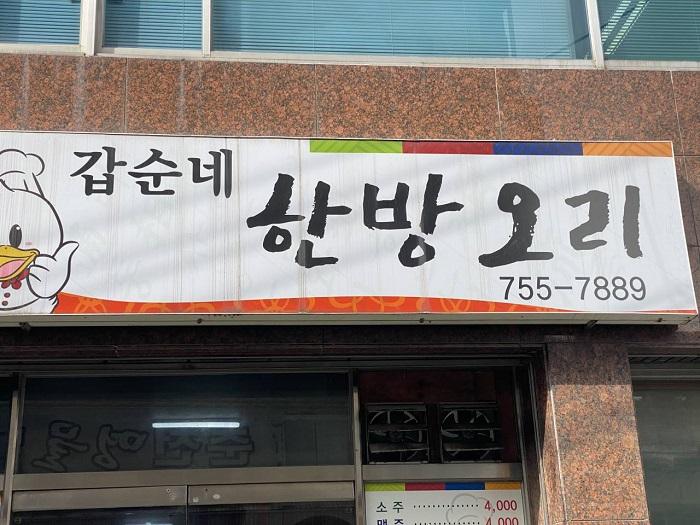 カッスンネ韓方鴨 ( 갑순네한방오리 )