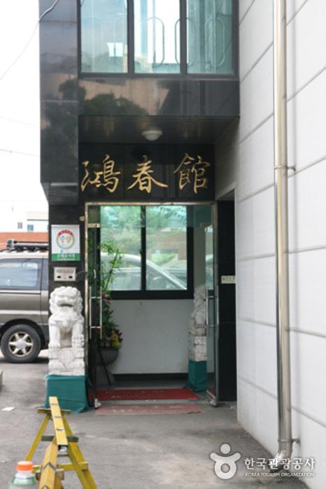 鴻春館(홍춘관)