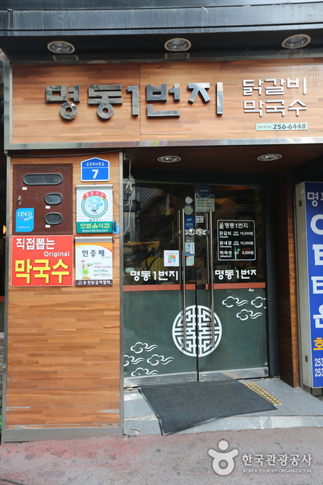 Myeongdong 1(Il) Beonji (명동일번지)
