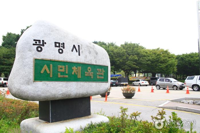 광명시민체육관 실내경기장