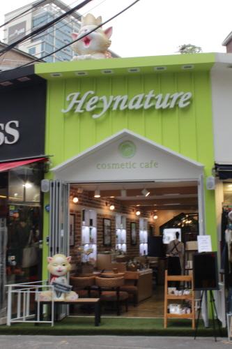 Heynature梨大店(헤이네이처 이대점)