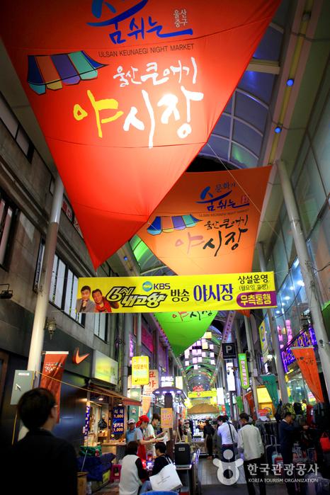 蔚山中央市場(울산 중앙시장)