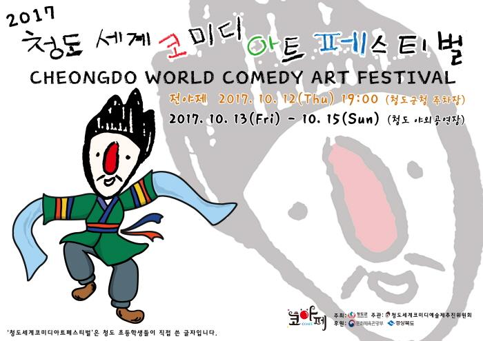 청도세계코미디아트페스티벌 2017