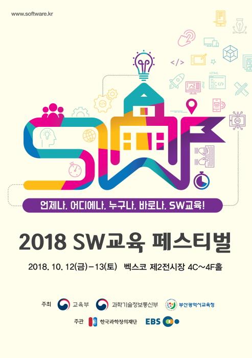 SW교육 페스티벌 2018