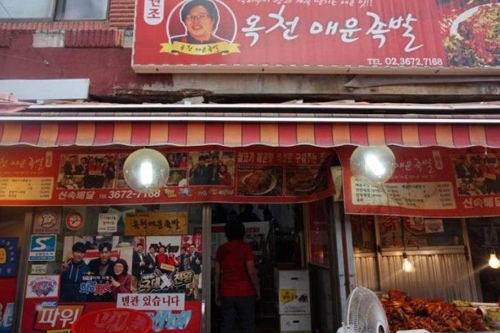 Okcheon Maeun Jokbal(옥천매운족발)