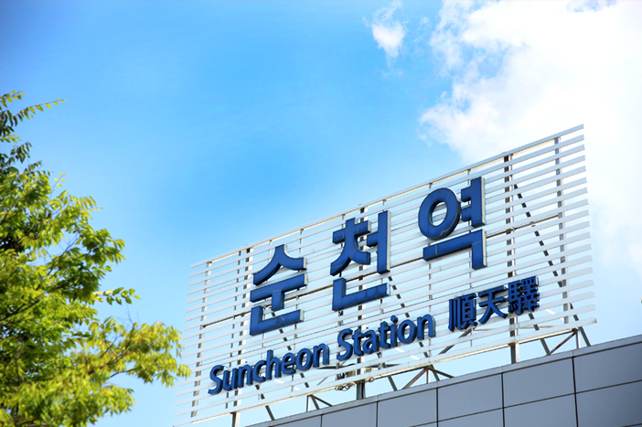 Suncheon Station