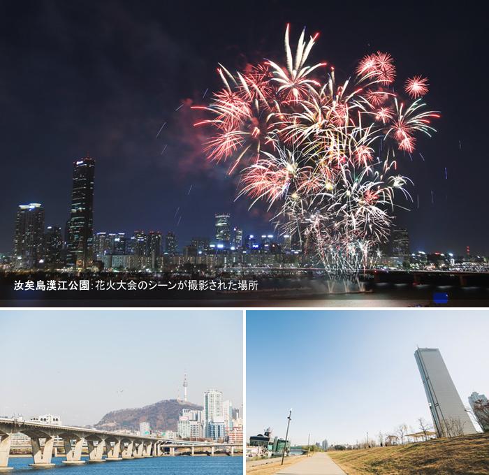 汝矣島漢江公園:花火大会のシーンが撮影された場所
