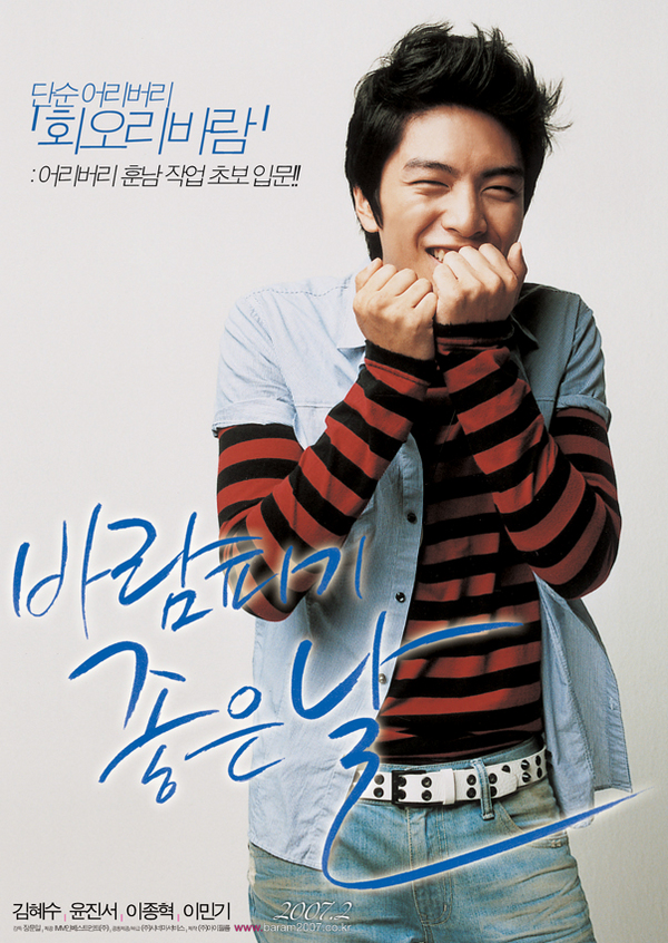 Lee Min-ki (이민기)