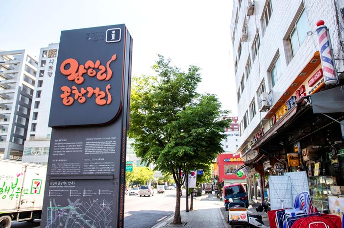 Wangsimni Gopchang Street